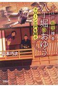 大江戸科学捜査八丁堀のおゆう ドローン江戸を翔ぶの本
