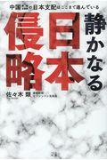 静かなる日本侵略の本