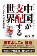中国が支配する世界の本