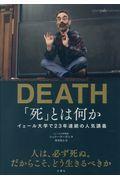 「死」とは何かの本