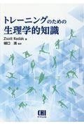 トレーニングのための生理学的知識の本