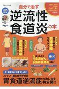 自分で治す逆流性食道炎の本の本