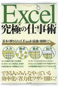 Excel究極の仕事術の本