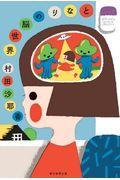 となりの脳世界の本