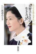 美智子さまの生き方38の本