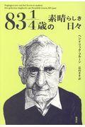 83 1/4歳の素晴らしき日々の本