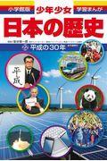 少年少女日本の歴史 第22巻の本