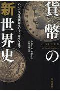 貨幣の「新」世界史の本