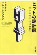 ヒットの設計図の本