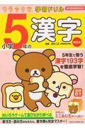 改訂版 リラックマ学習ドリル小学5年の漢字の本