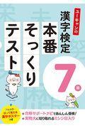ユーキャンの漢字検定7級本番そっくりテストの本