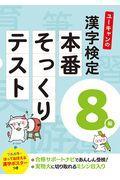ユーキャンの漢字検定8級本番そっくりテストの本