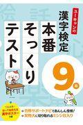 ユーキャンの漢字検定9級本番そっくりテストの本