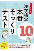 ユーキャンの漢字検定10級本番そっくりテストの本