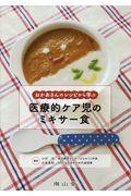 おかあさんのレシピから学ぶ医療的ケア児のミキサー食の本