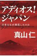 アディオス!ジャパンの本
