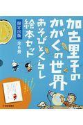 加古里子のかがくの世界あそびとくらし絵本セット(全6冊セット)の本