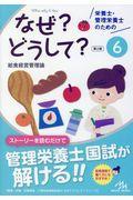 第2版 栄養士・管理栄養士のためのなぜ?どうして? 6の本