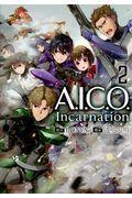 A.I.C.O.Incarnation 2の本