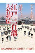 サライの江戸 江戸三百藩大名列伝の本