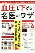 血圧を下げる!名医のワザの本