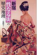 新宿「性なる街」の歴史地理の本
