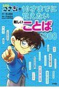 名探偵コナンの10才までに覚えたい難しいことば1000の本