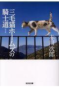 新装版 三毛猫ホームズの騎士道の本