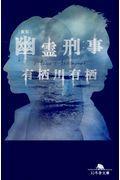 新版 幽霊刑事の本