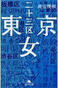東京二十三区女の本