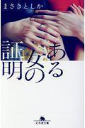 ある女の証明の本