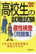 高校生の就職試験適性検査問題集 '20年版の本
