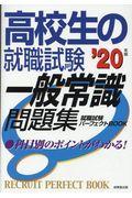 高校生の就職試験一般常識問題集 '20年版の本