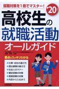 高校生の就職活動オールガイド '20年版の本