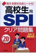 高校生用SPIクリア問題集 '20年版の本