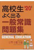 高校生よく出る一般常識問題集 '20年版の本