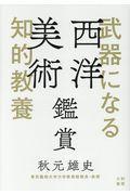 西洋美術鑑賞の本