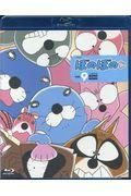 BD>アニメぼのぼの vol.9の本