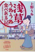 浅草うねうね食べある記 大衆娯楽&チョイ飲み編の本