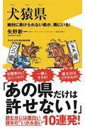 犬猿県の本