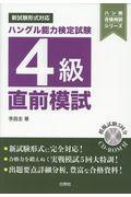 ハングル能力検定試験4級直前模試の本