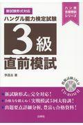 ハングル能力検定試験3級直前模試の本