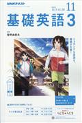 NHK ラジオ 基礎英語3 2018年 11月号の本