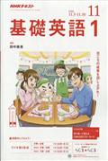 NHK ラジオ 基礎英語1 2018年 11月号の本