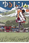 ゆるキャン△ 7の本