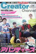 Creator Channel Vol.13の本