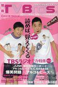 別冊TV Bros.TBSラジオ全力特集 VOL.2の本