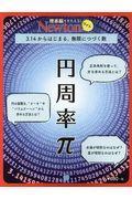 円周率πの本