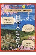 日本人のきげんの本