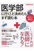 「医学部に行く!」と決めたらまず読む本の本